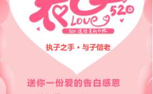 粉色浪漫520表白恋爱告白手机海报缩略图