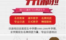 红色简约风格小语种日语招生宣传海报缩略图