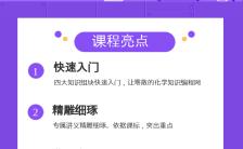 紫色简约化学辅导班1对1培训手机海报缩略图