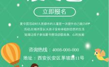 绿色清新夏令营促销宣传手机海报缩略图