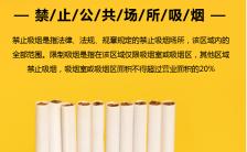 黄色扁平简约5.31世界无烟日公益宣传手机海报缩略图