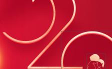 520情人节告白大字浪漫手机海报缩略图