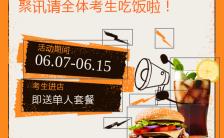 餐饮美食高考促销手机海报缩略图