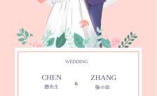 粉色简约风格婚礼邀请函海报缩略图