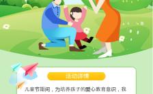 绿色简约风格儿童节关怀残疾儿童送温暖活动海报缩略图