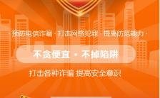 橙色简约预防金融诈骗谨防骗局手机海报缩略图