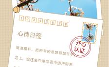 黄色简约风心情日签宣传手机海报缩略图