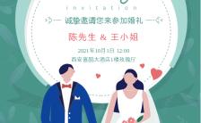 绿色简约风格婚礼邀请函海报缩略图