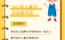黄色简约风格儿童节关怀残疾儿童活动海报缩略图