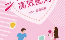 粉色简约风格520相亲交友宣传海报缩略图