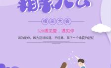 紫色唯美风格520相亲交友手机海报缩略图