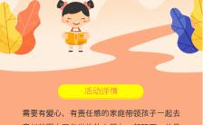 橙色简约风格儿童节关爱留守儿童活动海报缩略图