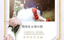 白色小清新风格婚礼邀请函海报缩略图
