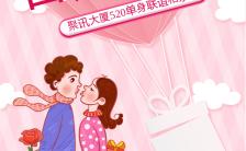 粉色简约风格520相亲交友手机海报缩略图