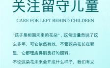 绿色简约风格儿童节留守儿童关怀活动海报缩略图