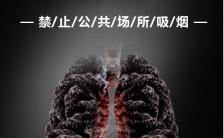 黑色5.31世界无烟日禁烟宣传手机海报缩略图