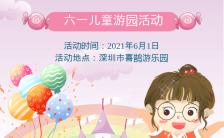 粉色卡通风格六一儿童节游园活动海报缩略图