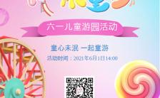 紫色炫彩风六一儿童节游园活动海报缩略图