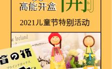 黄色简约大气风格儿童节盲盒抽奖活动海报缩略图