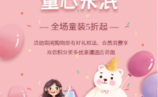 粉色简约风格儿童节优惠打折活动海报缩略图