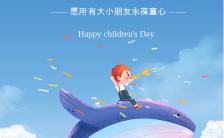 蓝色卡通风格六一儿童节永葆童心祝福海报缩略图