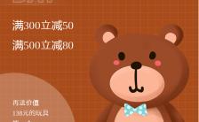 棕色简约风格儿童节优惠促销活动海报缩略图