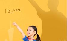 黄色简约风格六一儿童节教师关怀学生海报缩略图