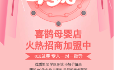 粉色简约风格母婴行业招商加盟海报缩略图