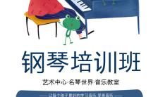 白色简约风格钢琴班招生海报缩略图