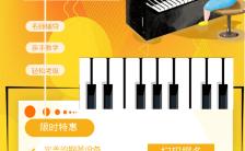 黄色简约风格钢琴培训班招生海报缩略图