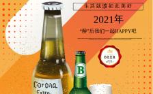 黄色简约大气风格酒吧促销宣传海报缩略图