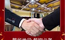 红色简约大气风格餐饮行业招商加盟海报缩略图