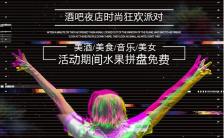 黑色抖音风格酒吧夜店促销宣传海报缩略图