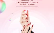 粉色简约风格美甲美睫促销宣传海报缩略图