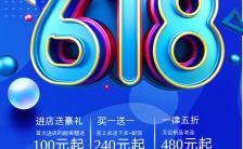 蓝色618简约风格商家通用年中促销海报缩略图