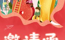 粉色儿童节文艺汇演邀请函手机海报缩略图