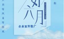 蓝色极简六月你好个人语录励志日签手机海报缩略图