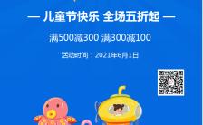 蓝色扁平6.1儿童节促销宣传节日祝福手机海报缩略图