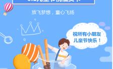 简约蓝色儿童节祝福贺卡手机海报缩略图