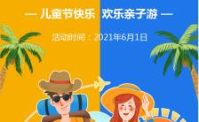 蓝色简约6.1儿童节欢乐亲子游宣传海报缩略图