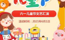 黄色可爱儿童节文艺汇演邀请函海报缩略图