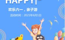 蓝色扁平六一儿童节亲子游活动促销手机海报缩略图