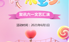 炫彩可爱六一儿童节文艺汇演手机海报缩略图