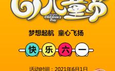 黄色极简六一儿童节祝福贺卡手机海报缩略图