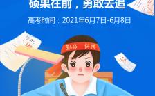 蓝色扁平高考加油高考励志手机海报缩略图