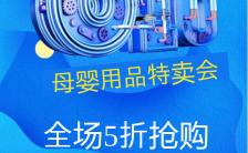 蓝色618活动大促销母婴用品宣传海报缩略图