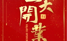 红色喜庆盛大开业促销酒店开业手机海报缩略图