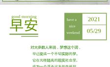 早安你好绿色清新早安问好心情日签海报缩略图