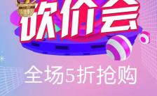 紫色酷炫母婴用品促销活动砍价宣传海报缩略图