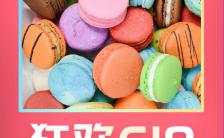 红色618狂欢零食钜惠宣传手机海报缩略图
